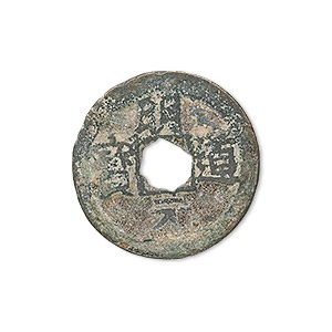 bronze coin, northern song china, approx. 24mm. sold individually.